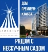 Жилой комплекс «Байконур»